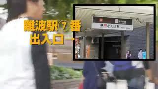 エコ難波 高島屋・なんば駅7番