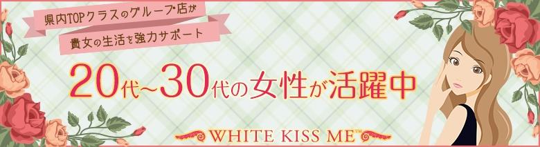 ホワイトキスミー(倉敷店)