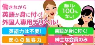 Japanese Escort Girls Club 池袋