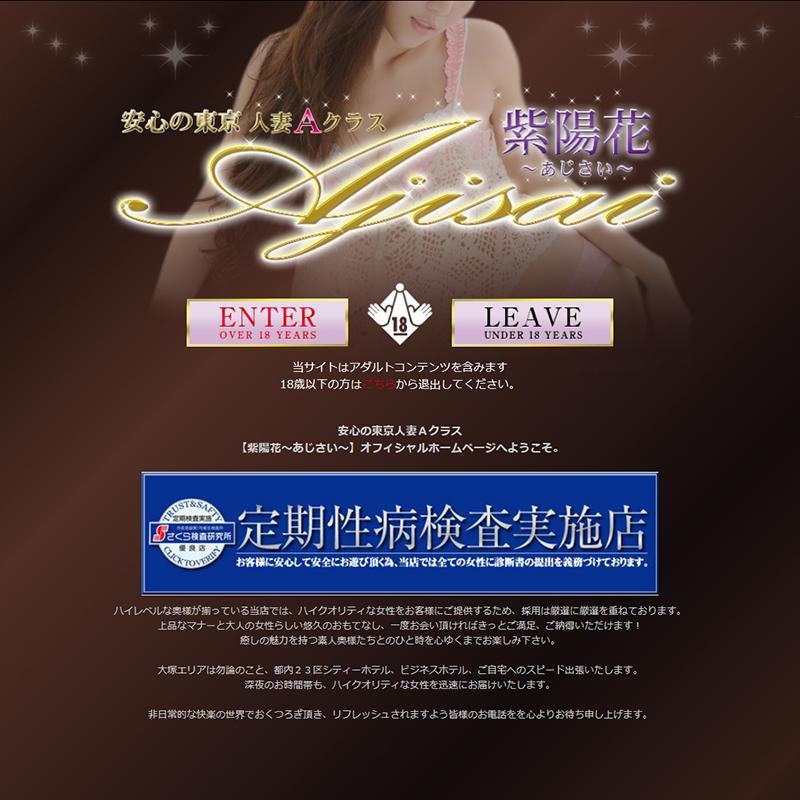 紫陽花_オフィシャルサイト