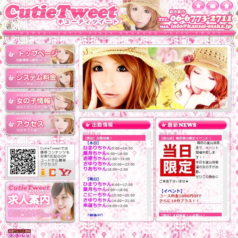 キューティツイート 難波店_オフィシャルサイト