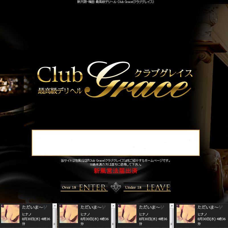 クラブグレイス_オフィシャルサイト