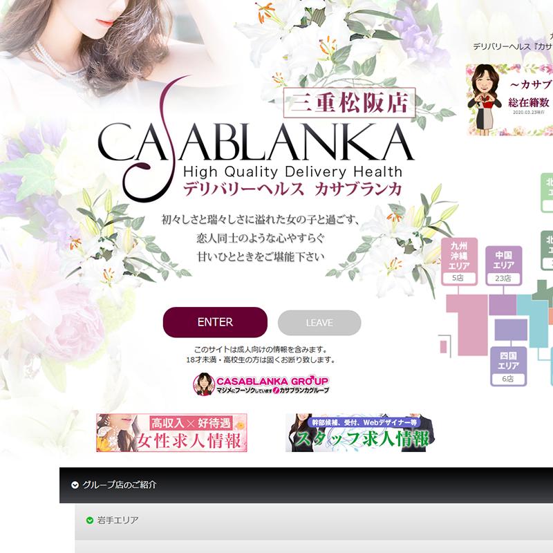 カサブランカ 三重松阪店_オフィシャルサイト