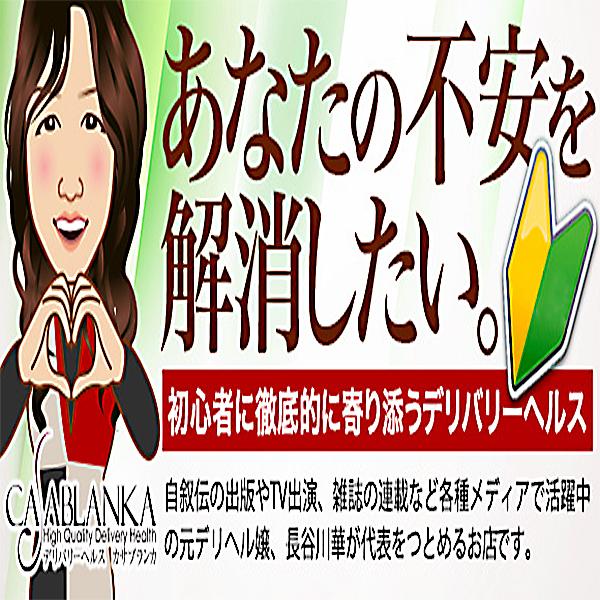 カサブランカ 三重松阪店_店舗イメージ写真2