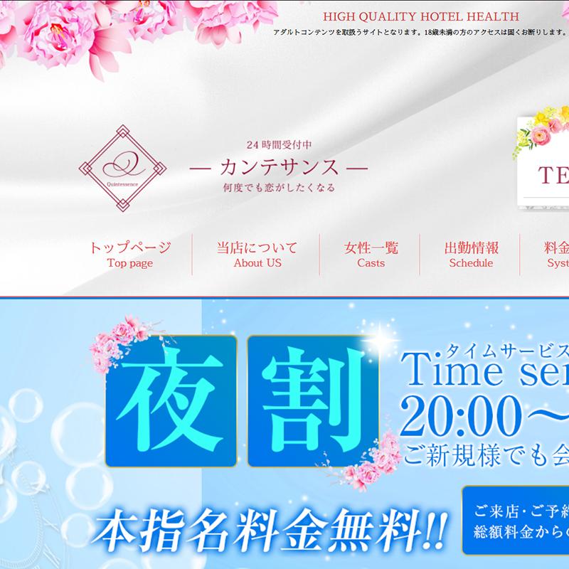 カンテサンス 梅田店_オフィシャルサイト