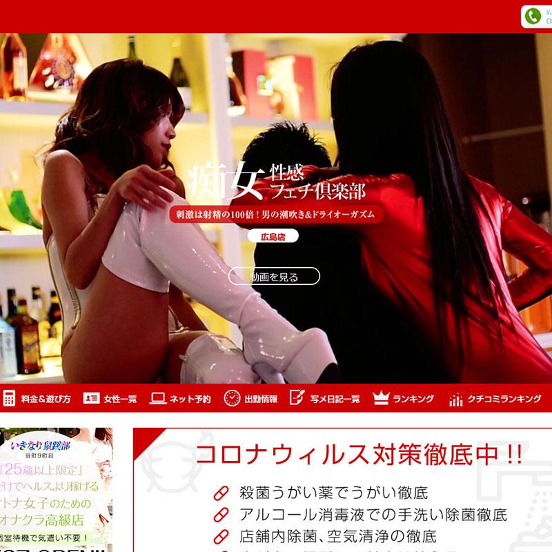 広島痴女性感フェチ倶楽部_オフィシャルサイト