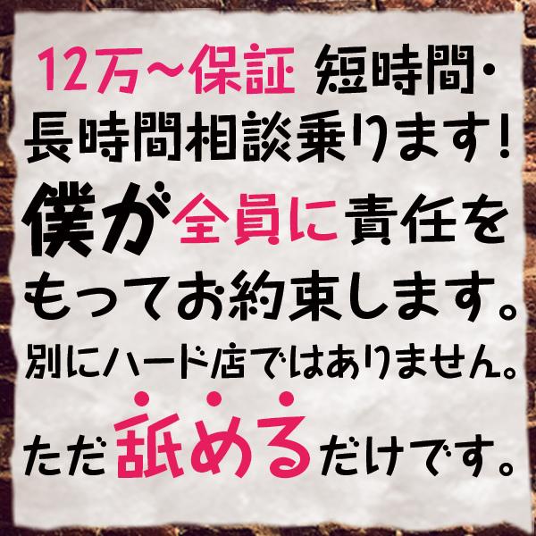 横浜 性の伝道師_店舗イメージ写真1