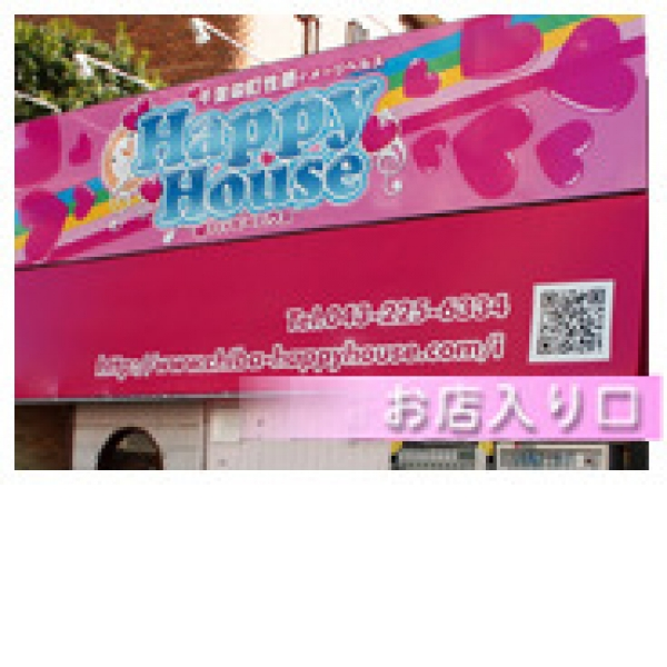 ハッピーハウス_店舗イメージ写真1