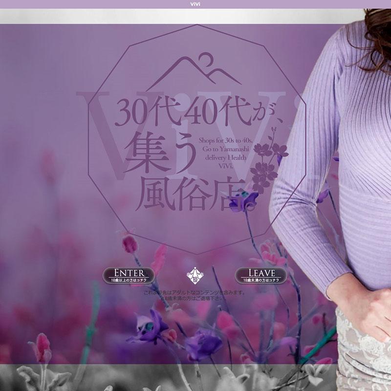 30代40代が集うViVi_オフィシャルサイト