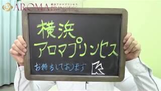 【横浜アロマプリンセス】で働くスタッフイ