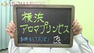 【横浜アロマプリンセス】で働くスタッフ!
