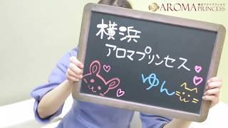【横浜アロマプリンセス】女の子インタビュ