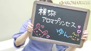横浜アロマプリンセス♥女の子インタビュー