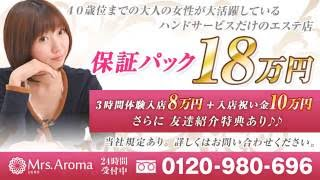 上野ミセスアロマ 稼げる高収入求人!
