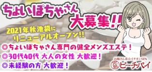 イチオシSPA☆Peach Pie