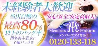 MembersEYE福岡(メンバーズアイ)