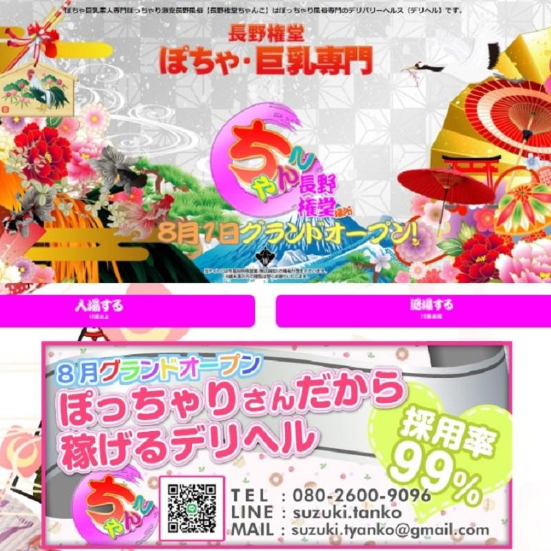 ちゃんこ長野権堂店_オフィシャルサイト