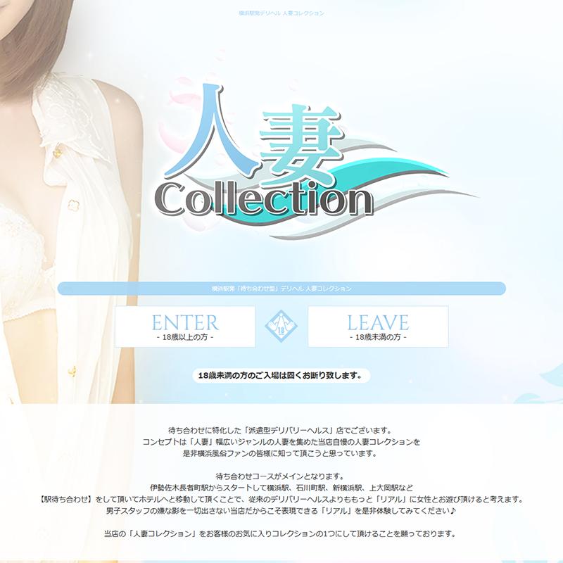 人妻コレクション_オフィシャルサイト