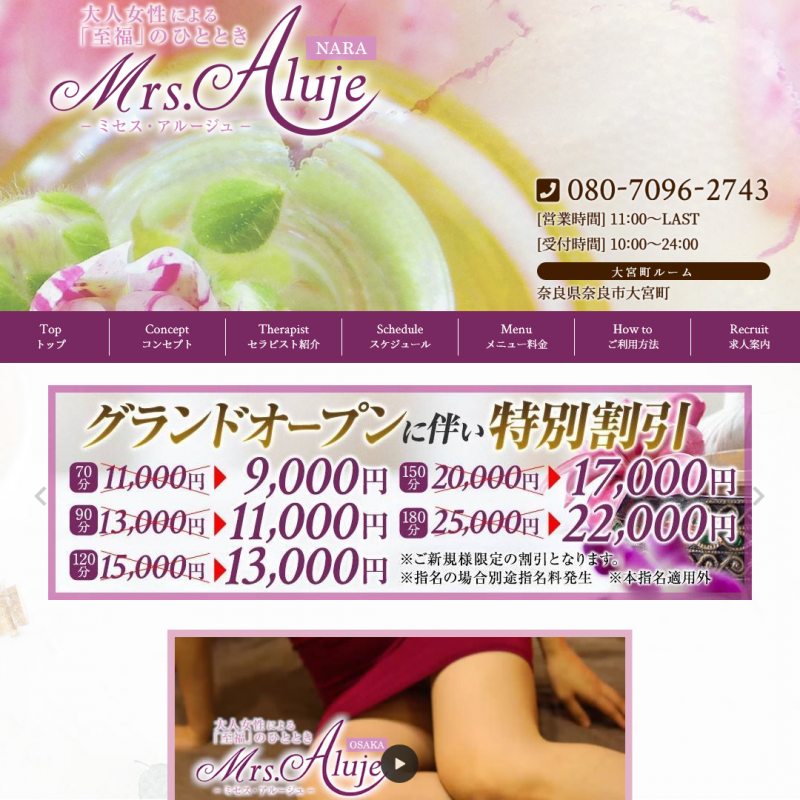 Mrs.Aluje奈良_オフィシャルサイト