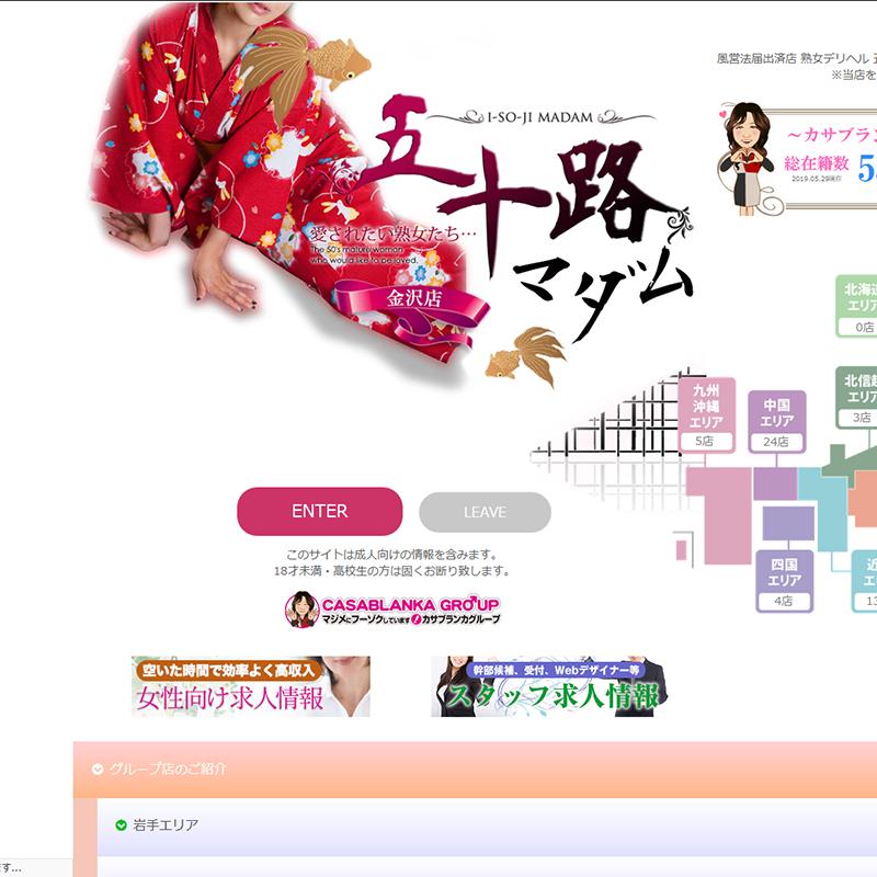五十路マダム金沢店_オフィシャルサイト