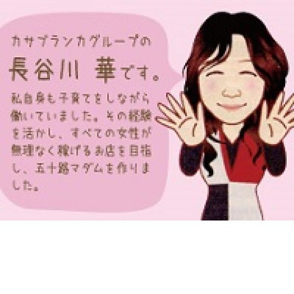 五十路マダム金沢店_店舗イメージ写真1