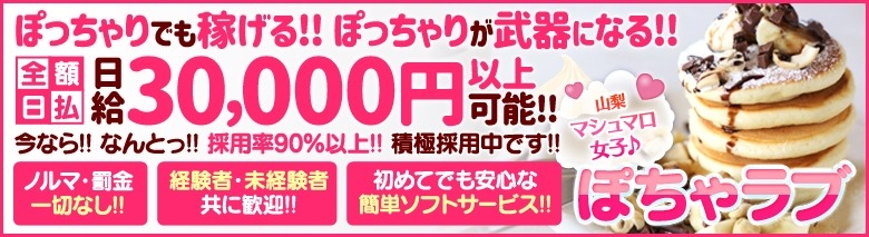 巨乳・ぽっちゃり専門店 ぽちゃラブ
