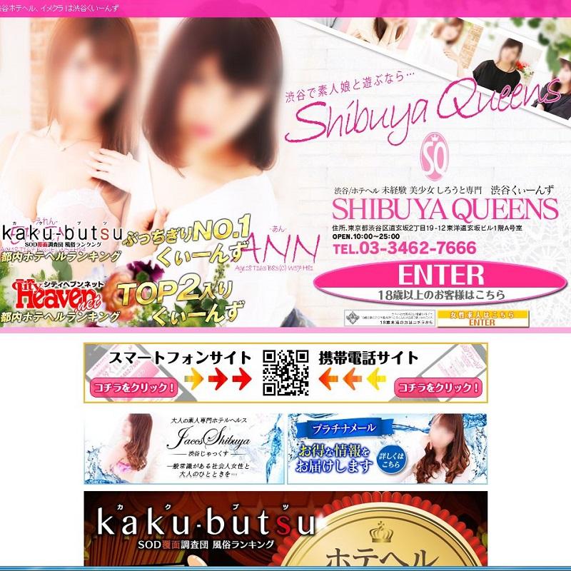 渋谷くぃーんず_オフィシャルサイト