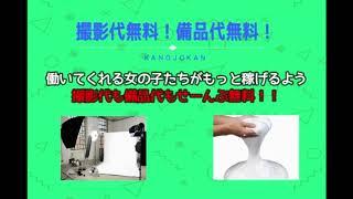 愛愛リニューアル求人動画!