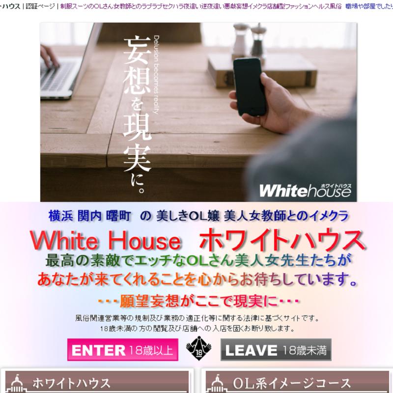 ホワイトハウス_オフィシャルサイト