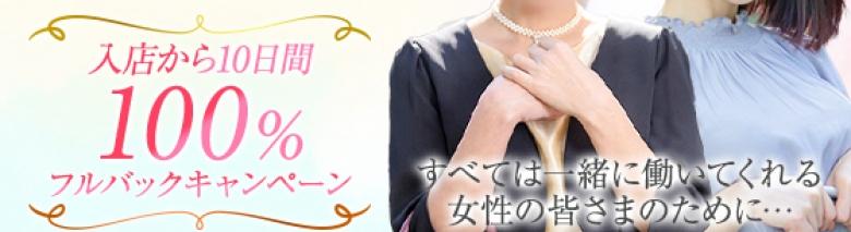 奥様鉄道69 FC広島店