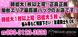 Private Lesson(プライベートレッスン)