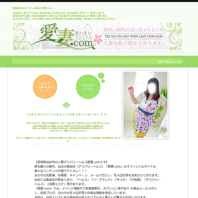 愛妻.com_オフィシャルサイト