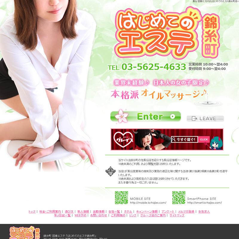 錦糸町はじめてのエステ_オフィシャルサイト