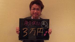 永久保証はなんと最大30000円!!