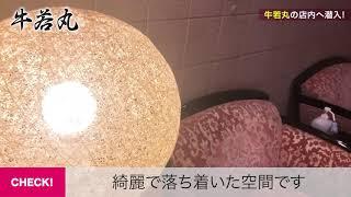 店内撮影動画(モダンで綺麗な店内)