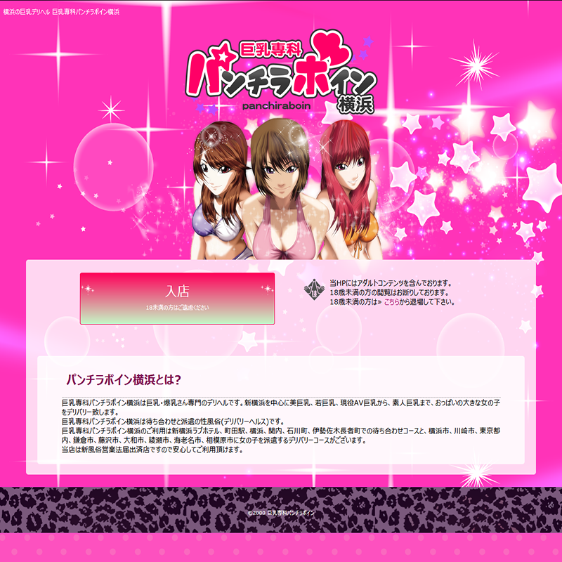 パンチラボイン横浜_オフィシャルサイト