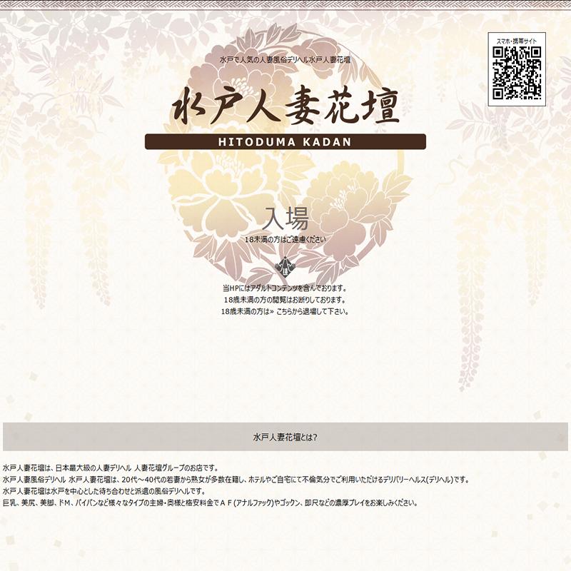 水戸人妻花壇_オフィシャルサイト