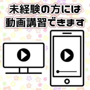 未経験特集_ポイント1_4823