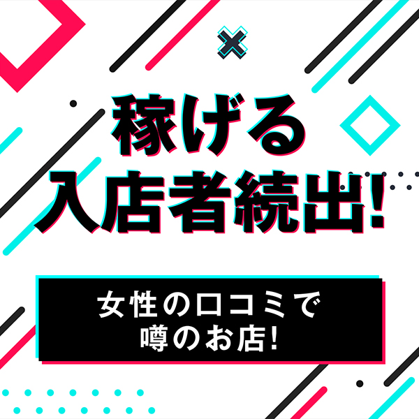 素人妻御奉仕倶楽部 Hip's取手_店舗イメージ写真3