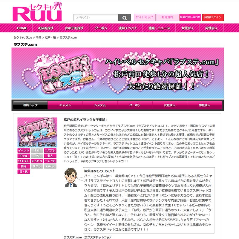 ラブステ.com_オフィシャルサイト