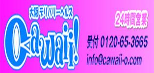 大阪Cawaii
