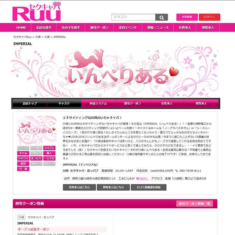 IMPERIAL_オフィシャルサイト