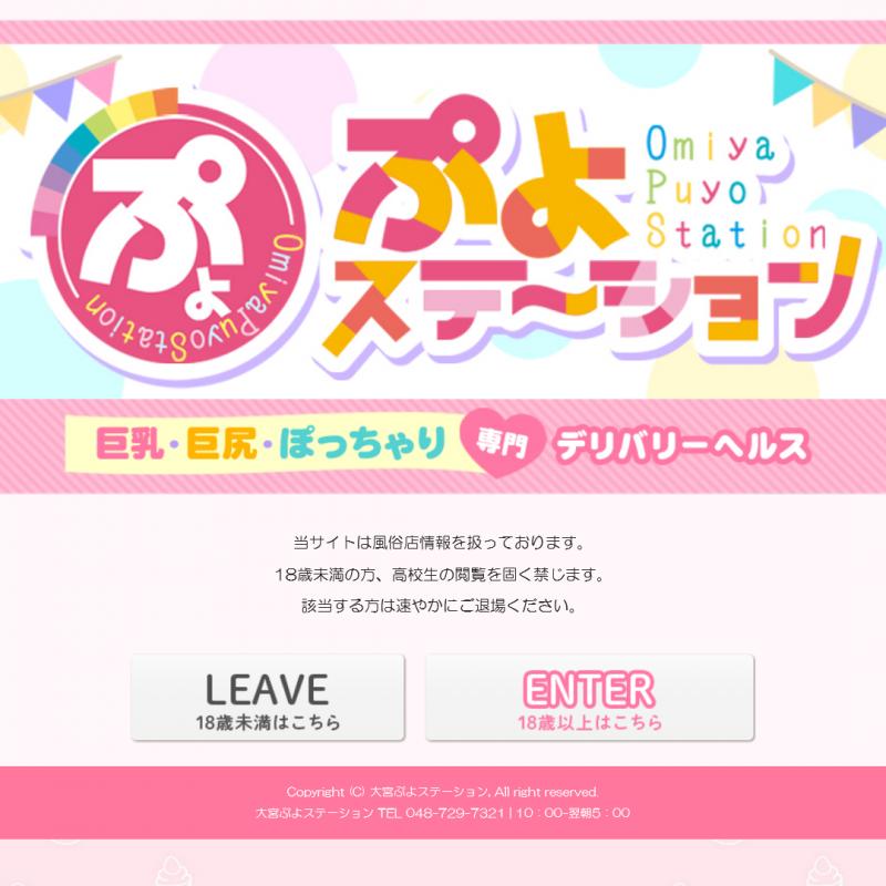 ぷよステーション大宮店_オフィシャルサイト