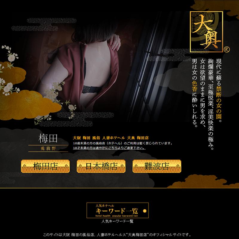 大奥梅田店_オフィシャルサイト