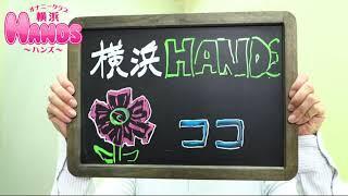 【横浜HANDS】スタッフインタビュー♪