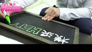 【横浜HANDS】で働くスタッフインタビ