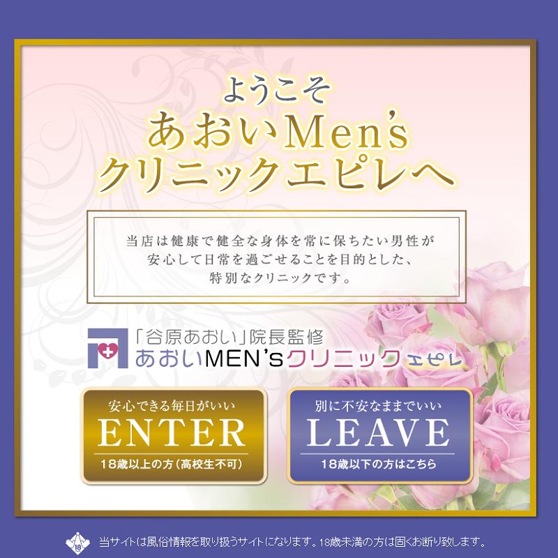 エピレ 日本橋店_オフィシャルサイト