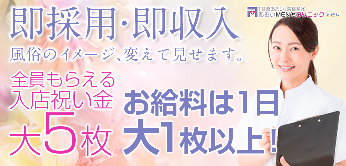 即日体験入店特集_3781