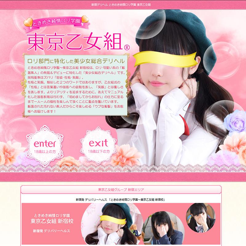 東京乙女組 新宿校_オフィシャルサイト