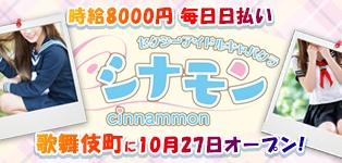 Cinnammon